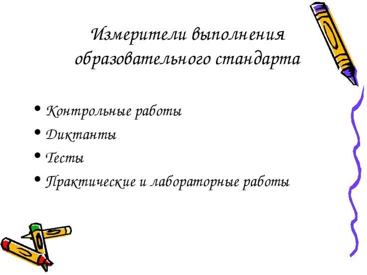 Измерители выполнения образовательного стандарта Контрольные работы Диктанты ...