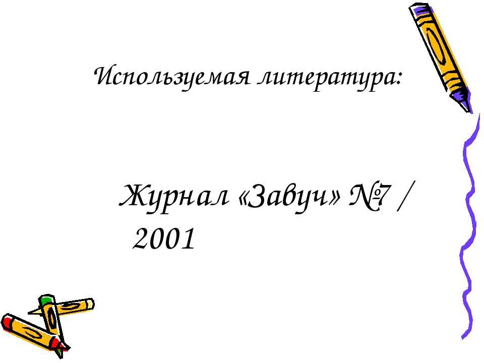 Используемая литература: Журнал «Завуч» №7 /2001