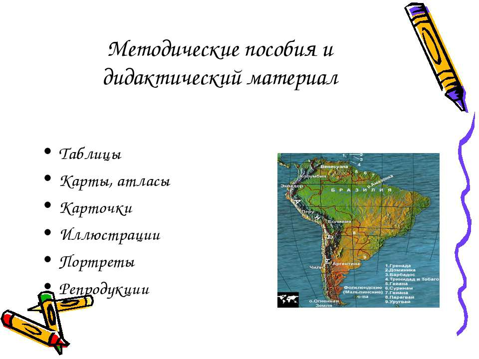 Методические пособия и дидактический материал Таблицы Карты, атласы Карточки ...