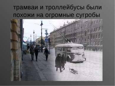трамваи и троллейбусы были похожи на огромные сугробы