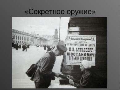 «Секретное оружие»