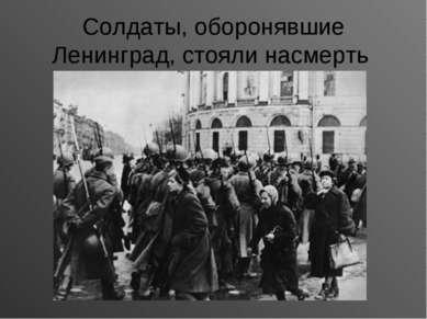 Солдаты, оборонявшие Ленинград, стояли насмерть
