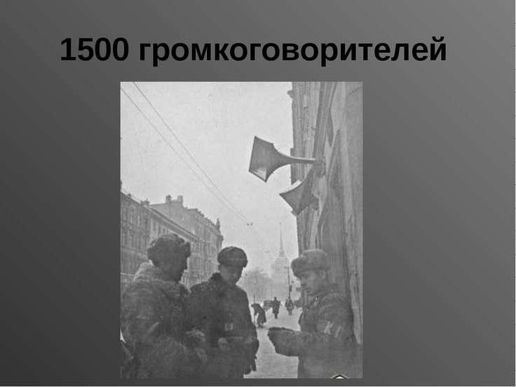 1500 громкоговорителей
