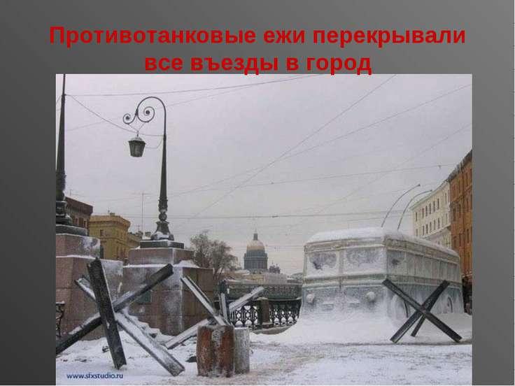 Противотанковые ежи перекрывали все въезды в город