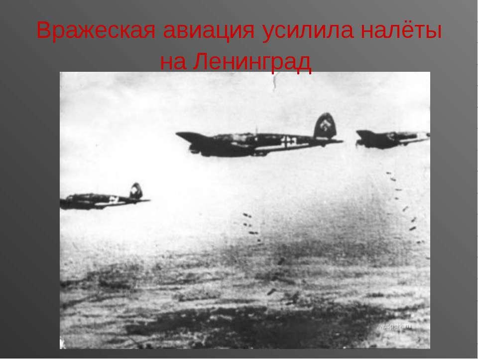 Вражеская авиация усилила налёты на Ленинград