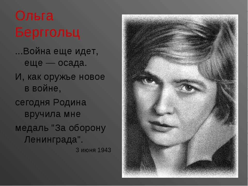 Ольга Берггольц ...Война еще идет, еще — осада. И, как оружье новое в войне, ...