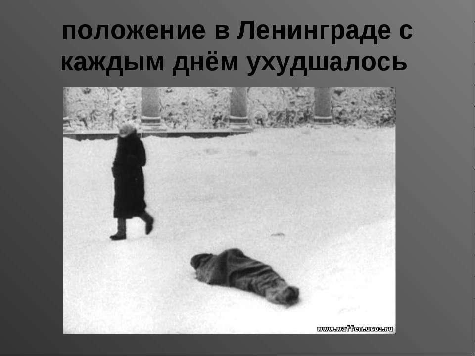 положение в Ленинграде с каждым днём ухудшалось