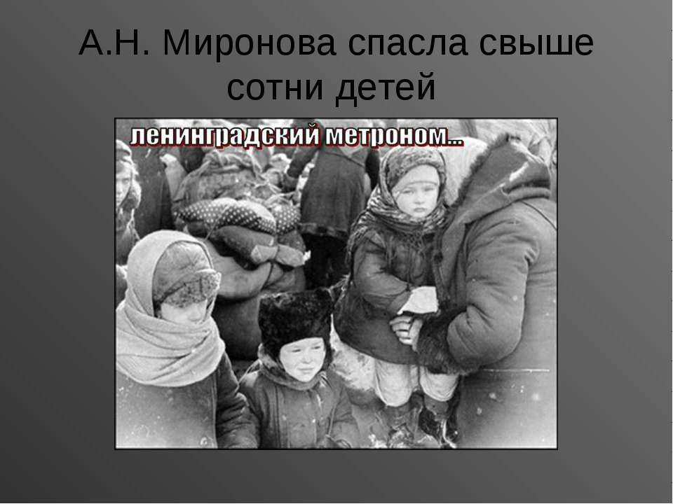 А.Н. Миронова спасла свыше сотни детей