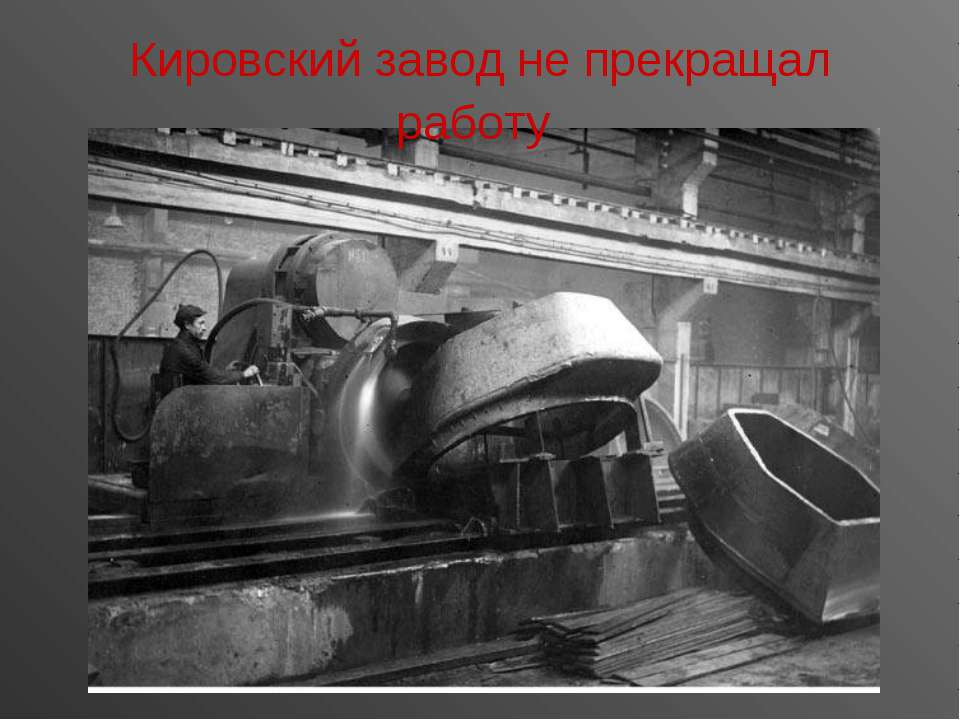 Кировский завод не прекращал работу