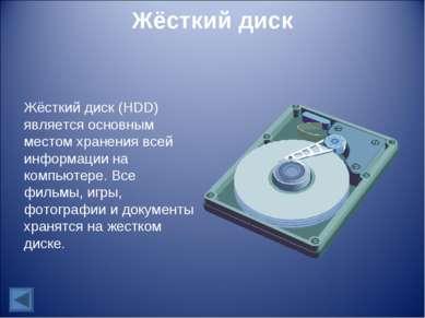 Жёсткий диск Жёсткий диск (HDD) является основным местом хранения всей информ...