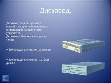 Дисковод. Дисковод это специальное устройство для чтения и записи информации ...