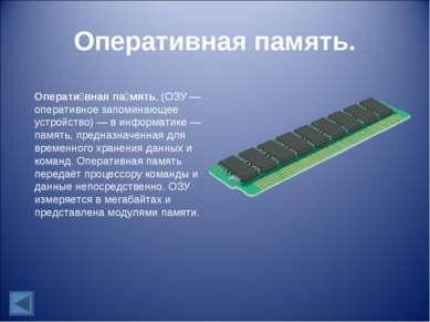 Оперативная память. Операти вная па мять, (ОЗУ— оперативное запоминающее уст...