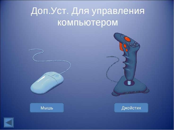 Доп.Уст. Для управления компьютером Мышь Джойстик
