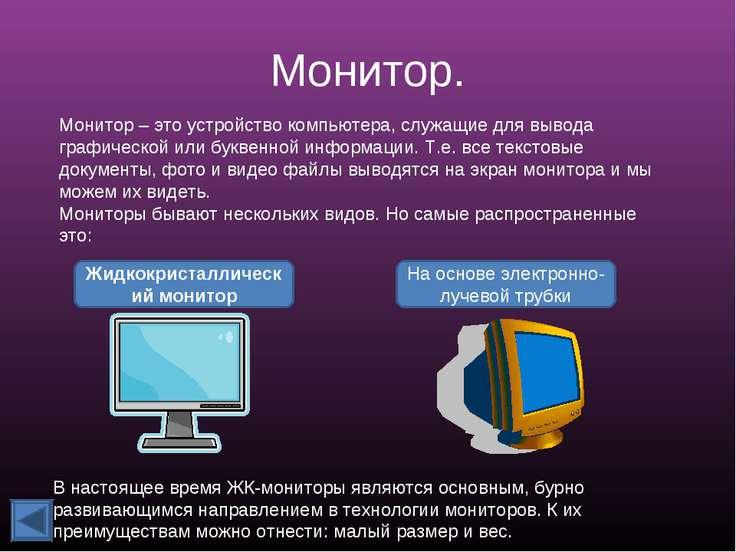 Монитор. Монитор – это устройство компьютера, служащие для вывода графической...