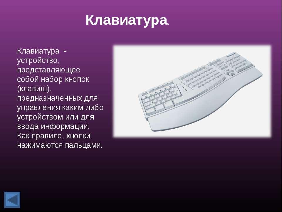 Клавиатура. Клавиатура - устройство, представляющее собой набор кнопок (клави...