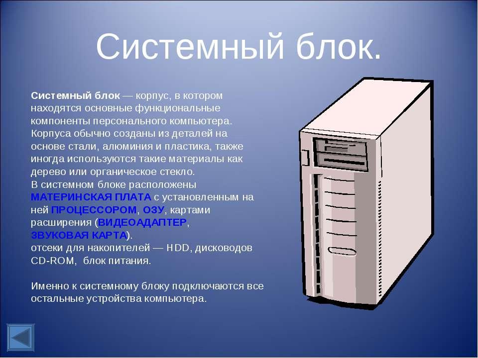 Системный блок. Системный блок — корпус, в котором находятся основные функцио...