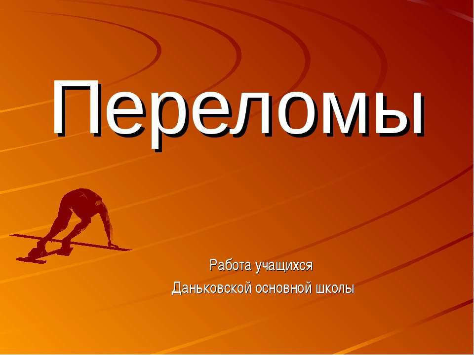 Переломы Работа учащихся Даньковской основной школы