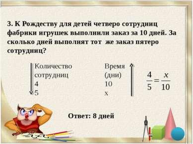 3. К Рождеству для детей четверо сотрудниц фабрики игрушек выполнили заказ за...