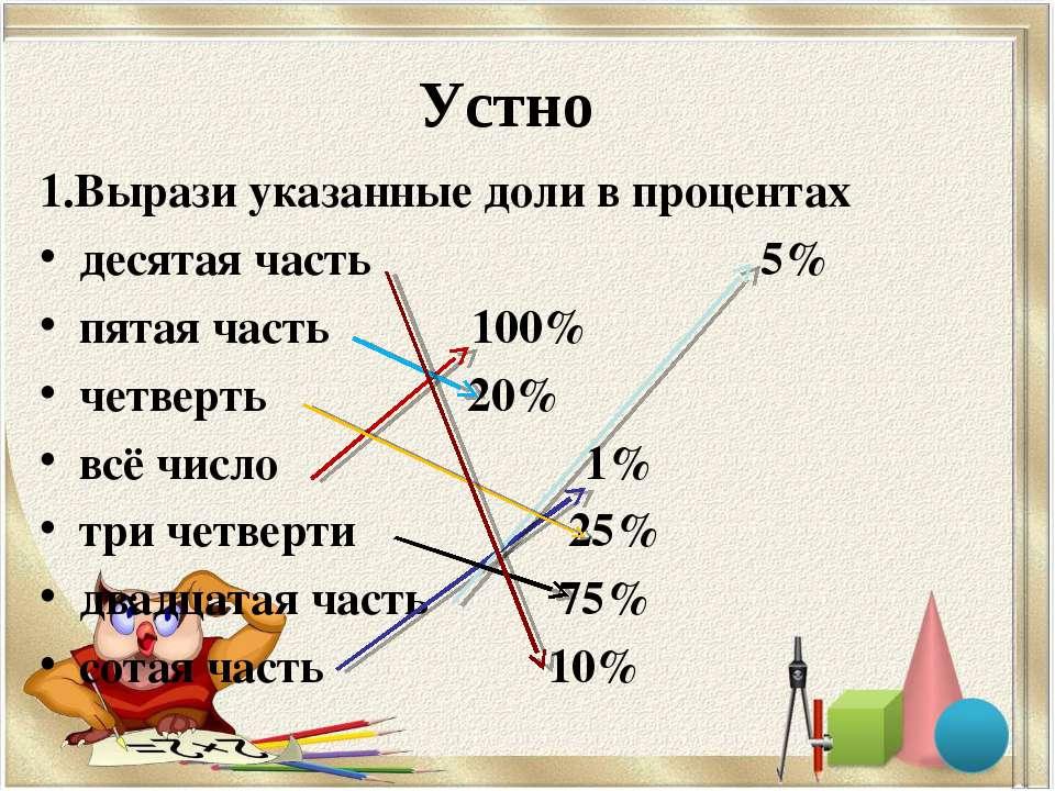 Устно 1.Вырази указанные доли в процентах десятая часть 5% пятая часть 100% ч...