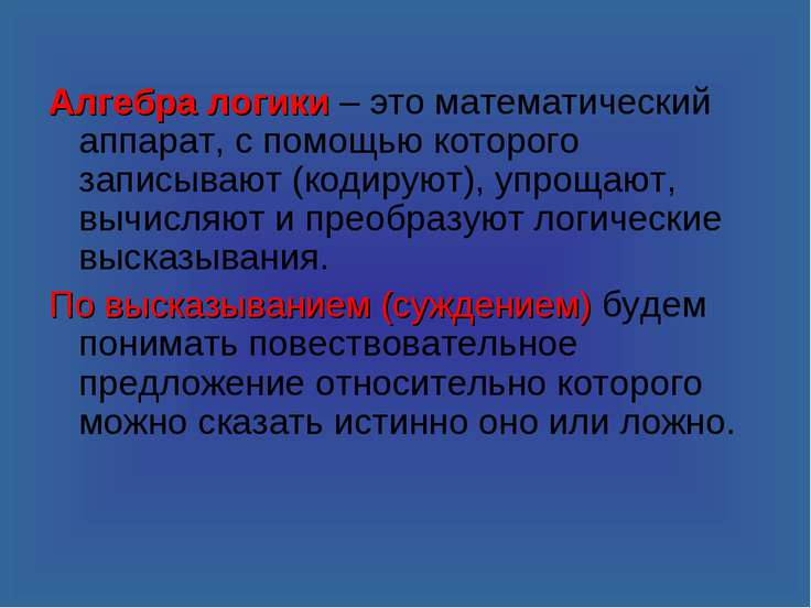 Алгебра логики – это математический аппарат, с помощью которого записывают (к...