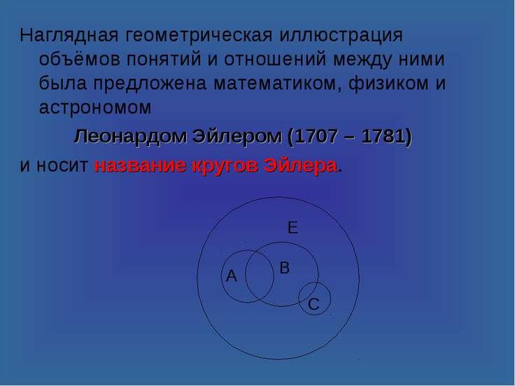 Наглядная геометрическая иллюстрация объёмов понятий и отношений между ними б...