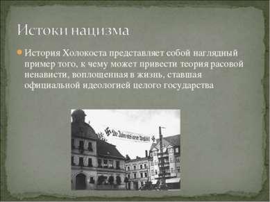 История Холокоста представляет собой наглядный пример того, к чему может прив...