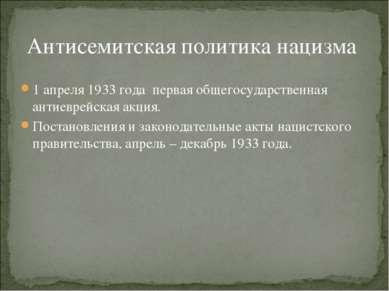 Антисемитская политика нацизма 1 апреля 1933 года первая общегосударственная ...
