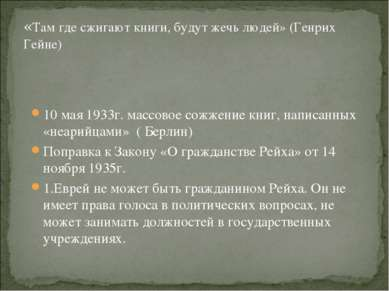 «Там где сжигают книги, будут жечь людей» (Генрих Гейне) 10 мая 1933г. массов...