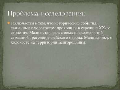 заключается в том, что исторические события, связанные с холокостом проходили...