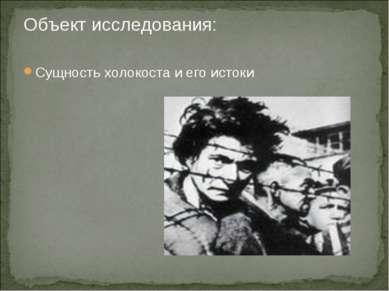 Объект исследования: Сущность холокоста и его истоки