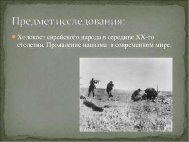 Холокост еврейского народа в середине XX-го столетия. Проявление нацизма в со...