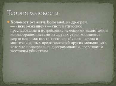 Холокост (от англ. holocaust, из др.-греч. λοκαστος — «всесожжение»)— систем...