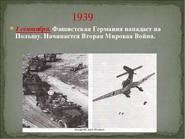 1939 1 сентября. Фашистская Германия нападает на Польшу. Начинается Вторая Ми...