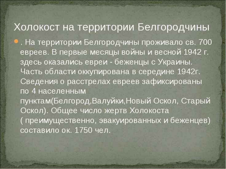 Холокост на территории Белгородчины . На территории Белгородчины проживало св...
