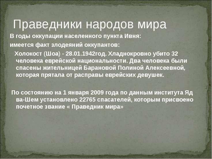 Праведники народов мира В годы оккупации населенного пункта Ивня: имеется фак...