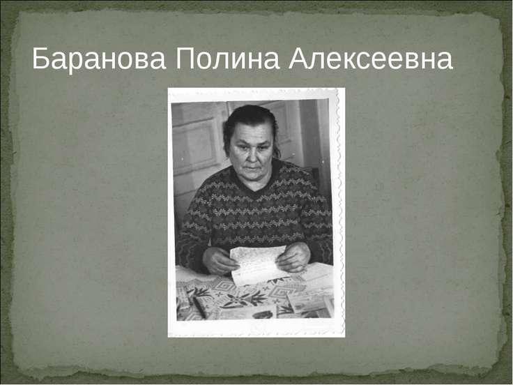 Баранова Полина Алексеевна