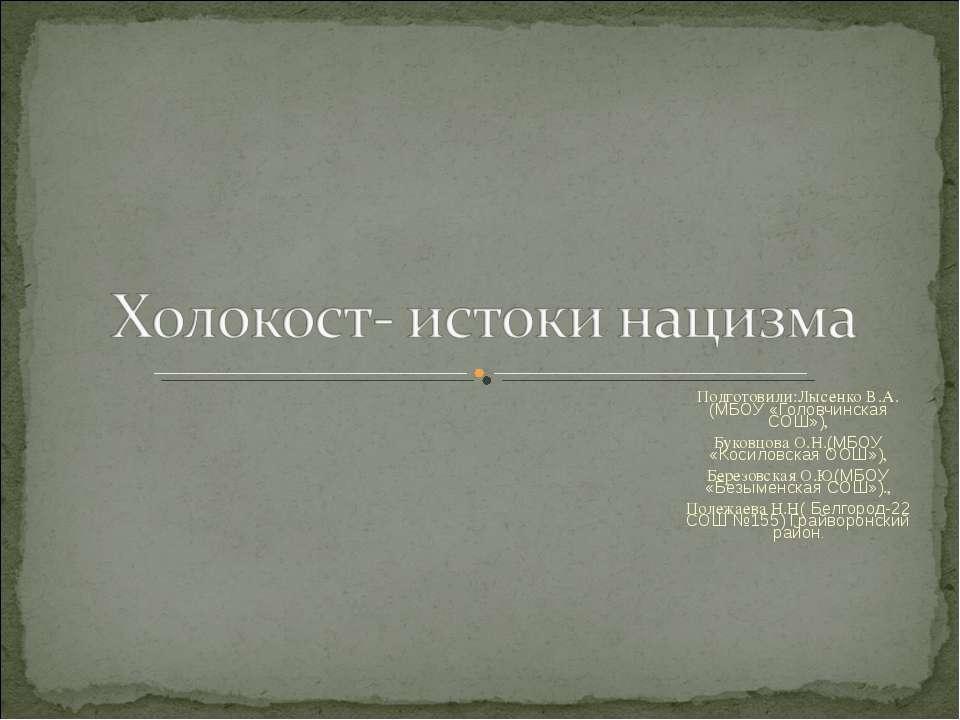 Подготовили:Лысенко В.А.(МБОУ «Головчинская СОШ»), Буковцова О.Н.(МБОУ «Косил...