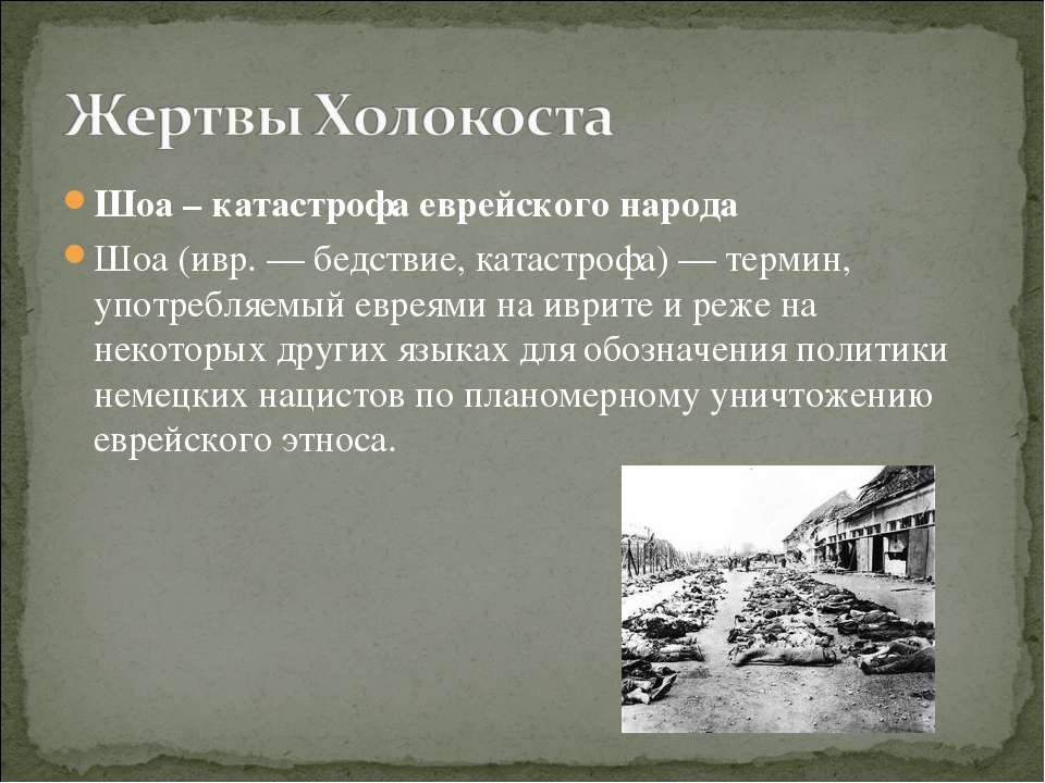 Шоа – катастрофа еврейского народа Шоа (ивр.— бедствие, катастрофа) — термин...