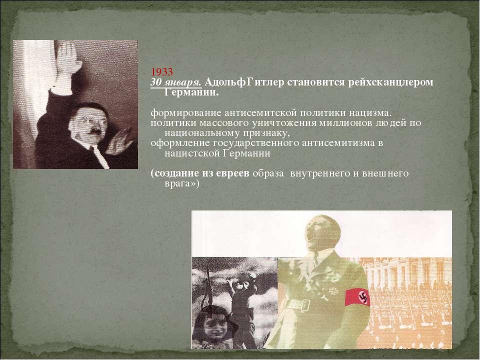 1933 30 января. Адольф Гитлер становится рейхсканцлером Германии. формировани...