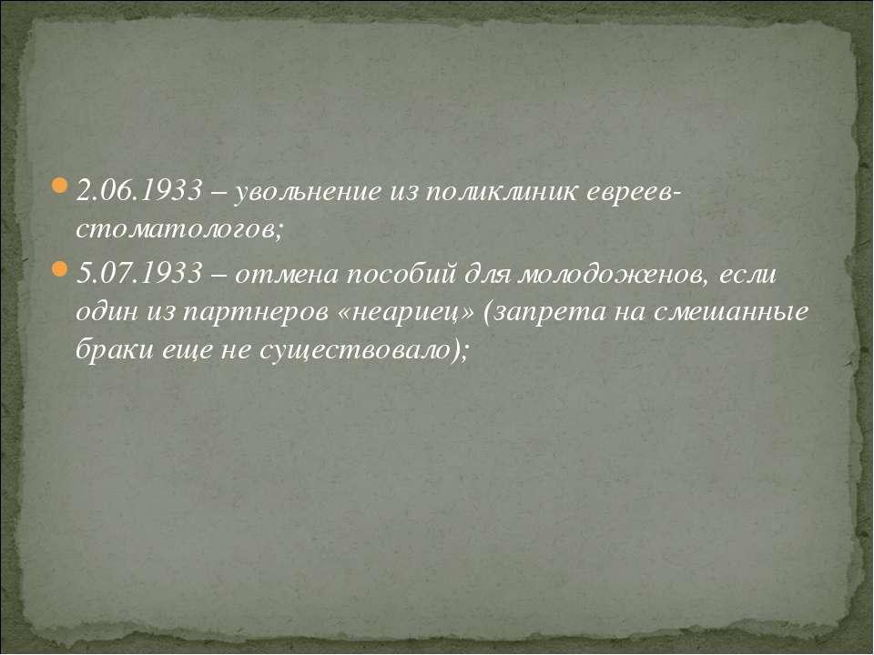 2.06.1933 – увольнение из поликлиник евреев-стоматологов; 5.07.1933 – отмена ...