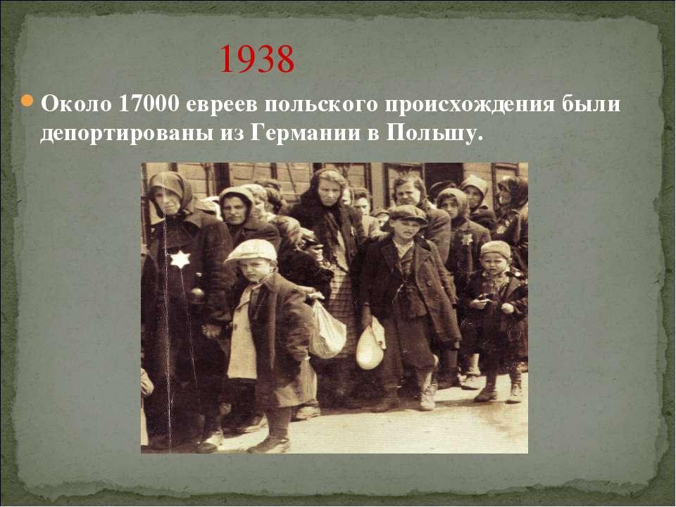 1938 Около 17000 евреев польского происхождения были депортированы из Германи...