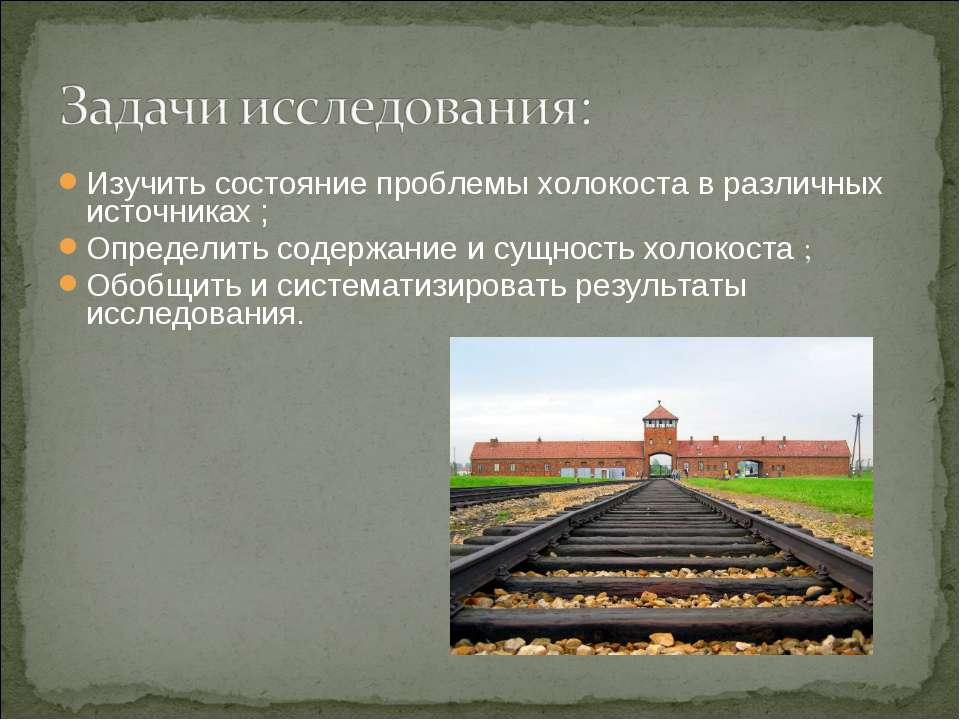 Изучить состояние проблемы холокоста в различных источниках ; Определить соде...