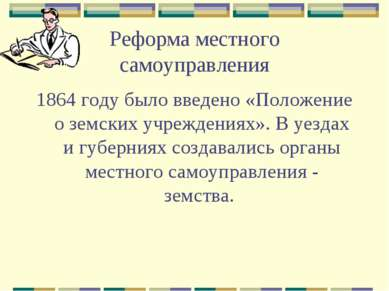 Реформа местного самоуправления 1864 году было введено «Положение о земских у...