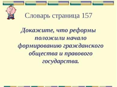 Словарь страница 157 Докажите, что реформы положили начало формированию гражд...