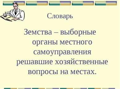 Словарь Земства – выборные органы местного самоуправления решавшие хозяйствен...