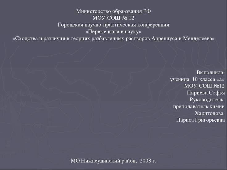 Министерство образования РФ МОУ СОШ № 12 Городская научно-практическая конфер...