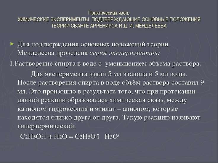 Практическая часть ХИМИЧЕСКИЕ ЭКСПЕРИМЕНТЫ, ПОДТВЕРЖДАЮЩИЕ ОСНОВНЫЕ ПОЛОЖЕНИЯ...