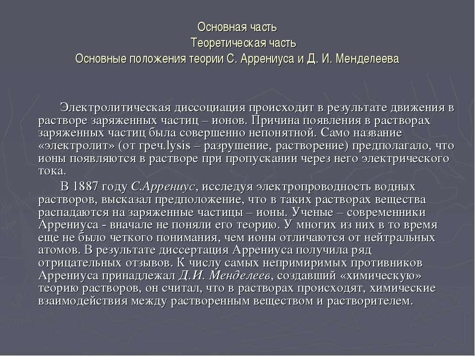 Основная часть Теоретическая часть Основные положения теории С. Аррениуса и Д...