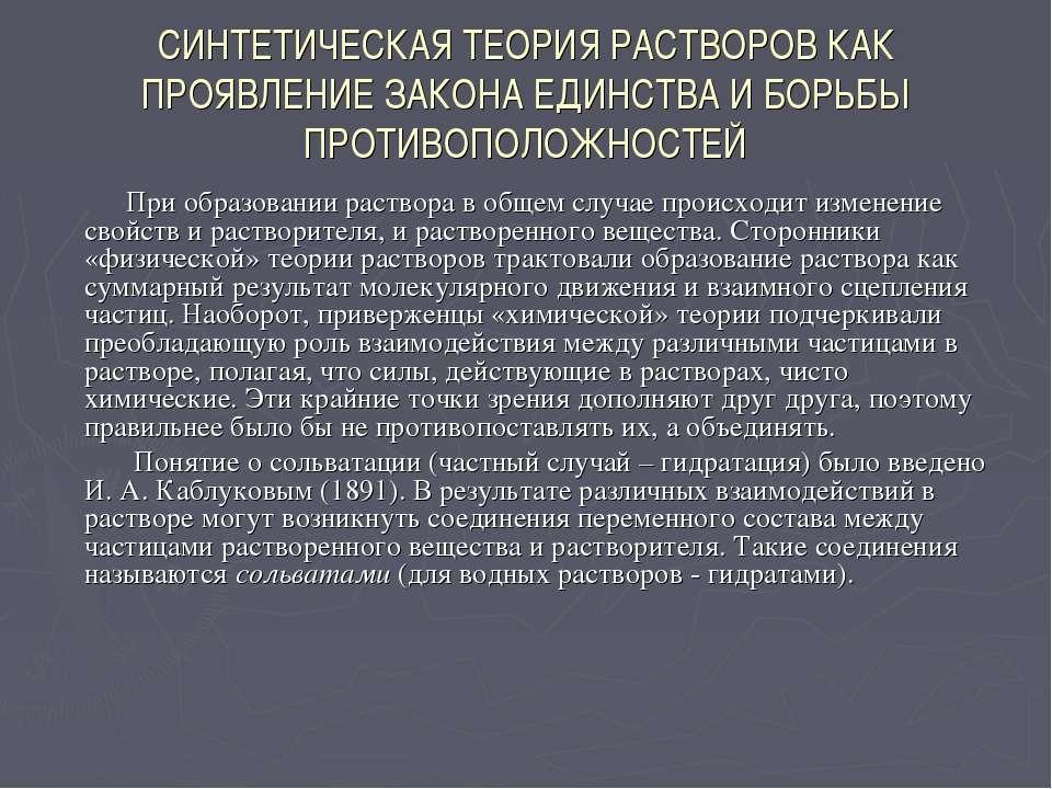 СИНТЕТИЧЕСКАЯ ТЕОРИЯ РАСТВОРОВ КАК ПРОЯВЛЕНИЕ ЗАКОНА ЕДИНСТВА И БОРЬБЫ ПРОТИВ...