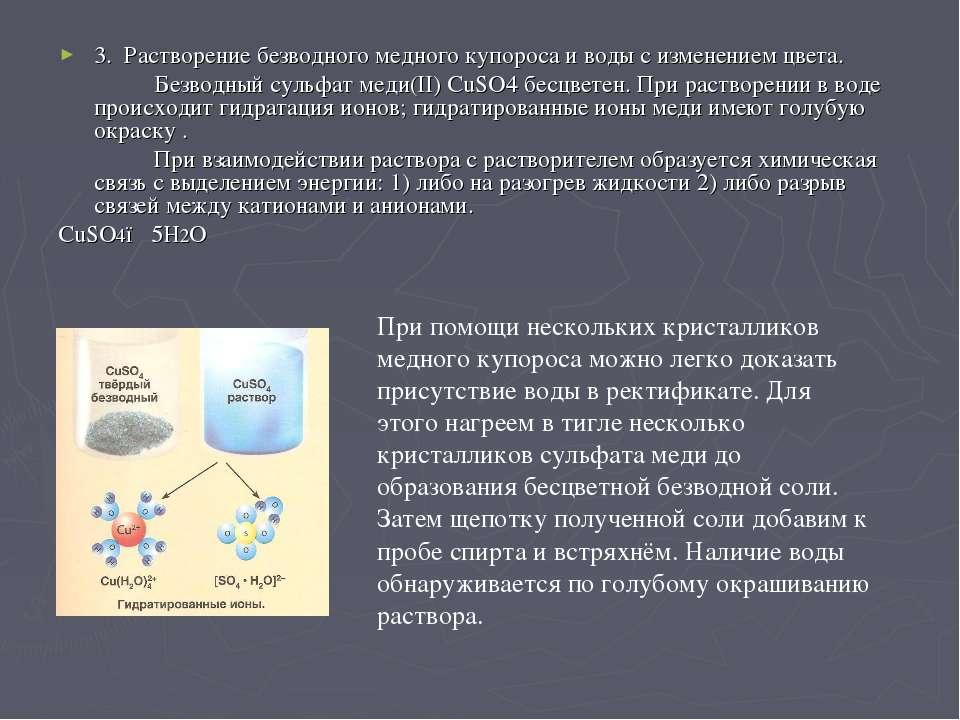 3. Растворение безводного медного купороса и воды с изменением цвета. Безводн...